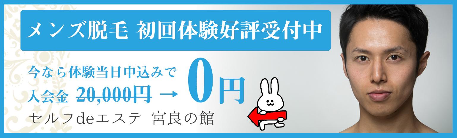 沖縄の男性脱毛 体験キャンペーン実施中