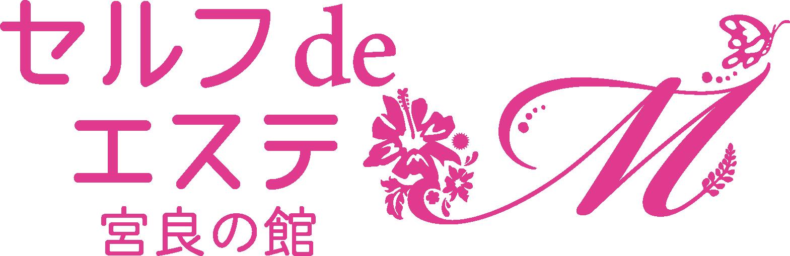 沖縄のセルフエステ セルフdeエステ宮良の館